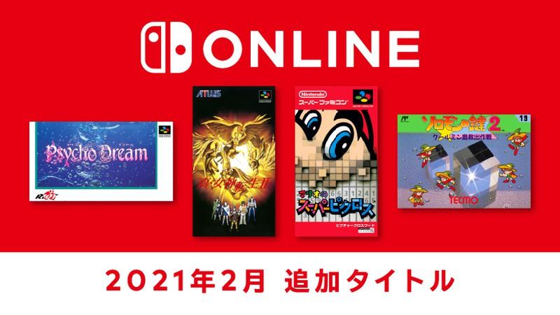 『スーパーファミコンNintendo Switch Online』追加タイトル2021年2月