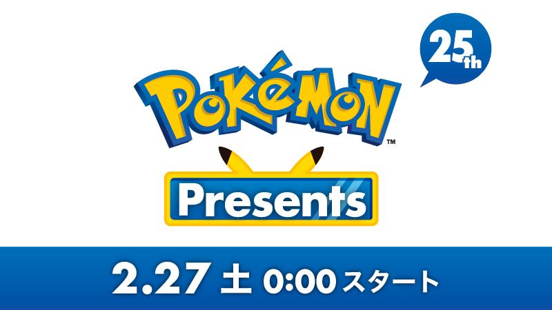 『Pokémon Presents』