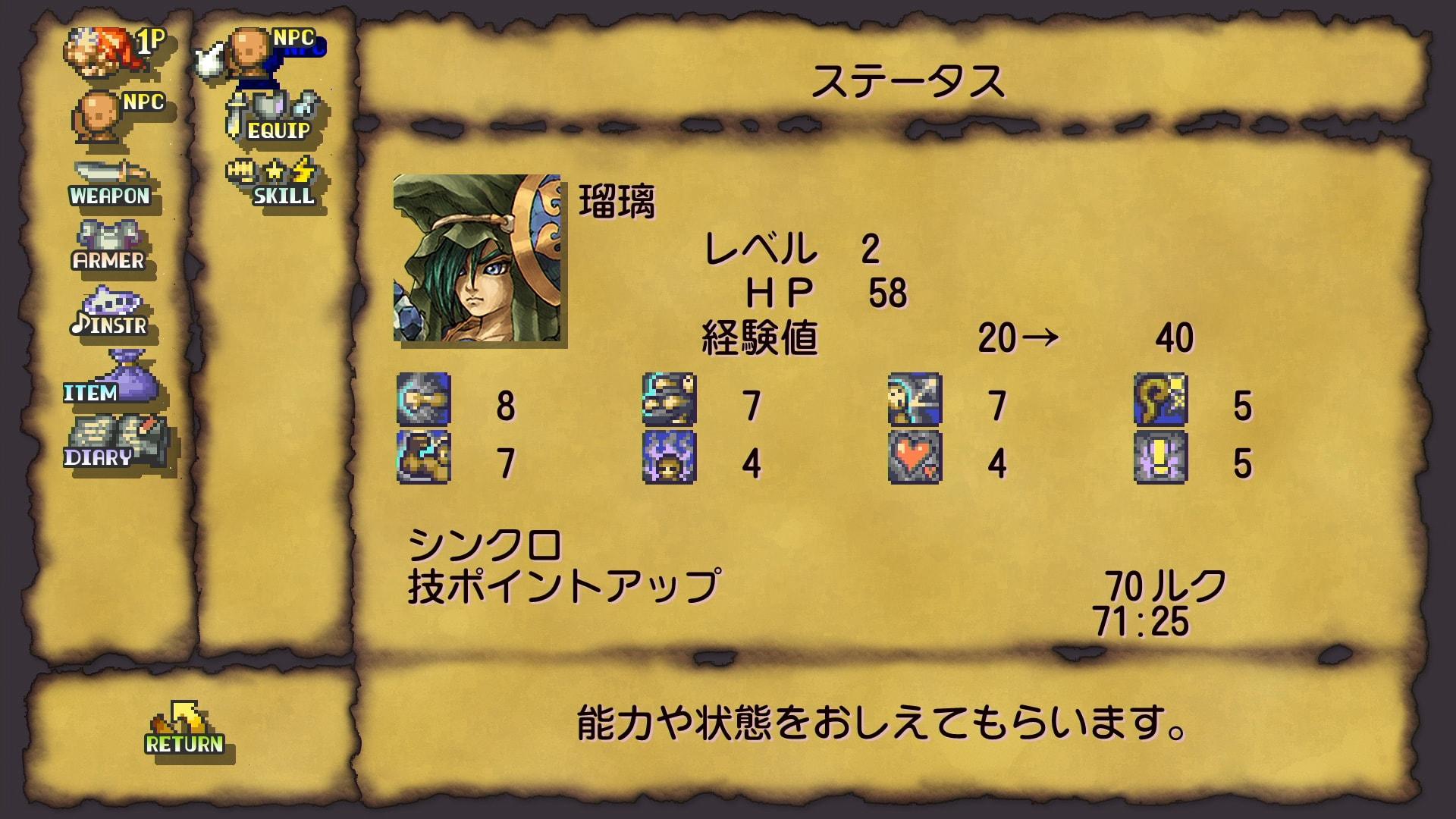 『聖剣伝説 LOM』オリジナル版フォント