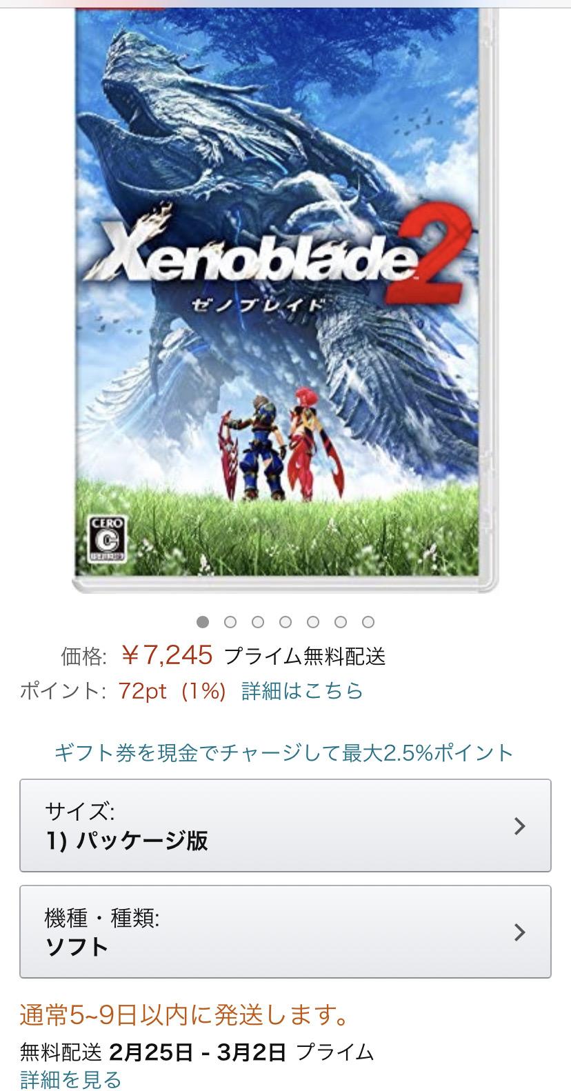 『ゼノブレイド2』Amazon在庫なし