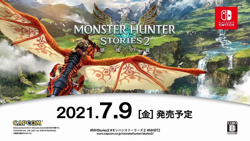 『モンスターハンターストーリーズ2』7月9日発売