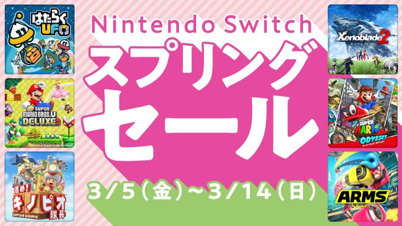 『Nintendo Switch スプリングセール』
