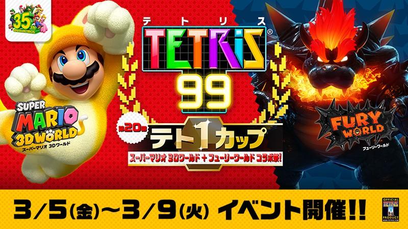 『テト1カップ スーパーマリオ 3Dワールド + フューリーワールド コラボ祭!』