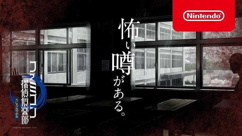 『ファミコン探偵倶楽部 うしろに立つ少女 CM 洋子の語り篇』