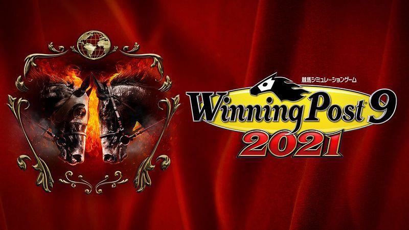 『ウイニングポスト9 2021』