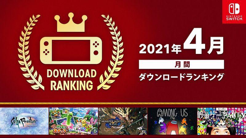 『Nintendo Switch 2021年4月 月間ダウンロードランキング』