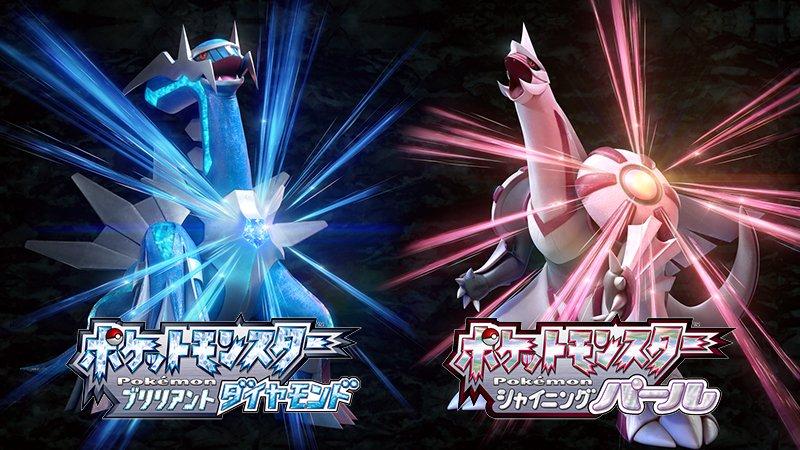 『ポケットモンスター ブリリアントダイヤモンド・シャイニングパール』