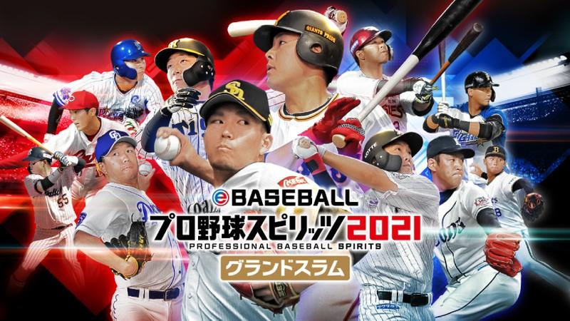 『eBASEBALLプロ野球スピリッツ2021 グランドスラム』