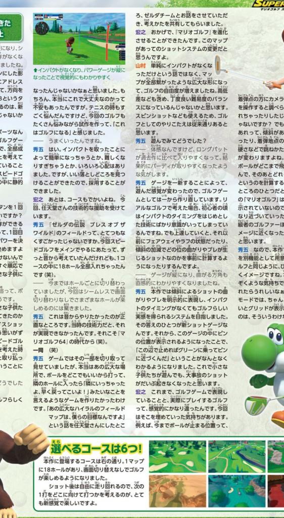 『マリオゴルフ スーパーラッシュ』インタビュー記事