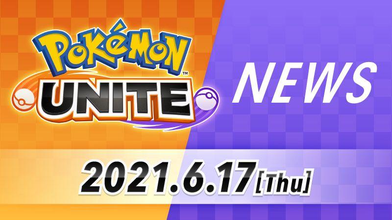 『Pokémon UNITE』NEWS
