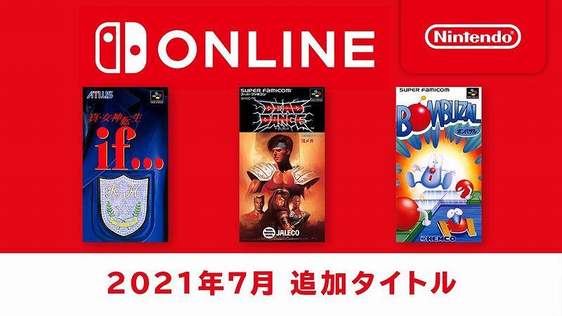 『スーパーファミコンNintendo Switch Online』追加タイトル2021年7月