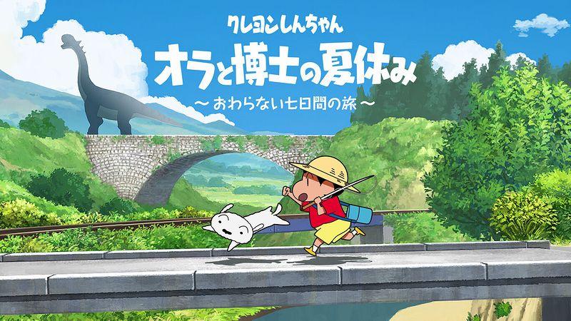 『クレヨンしんちゃん「オラと博士の夏休み」~おわらない七日間の旅~』