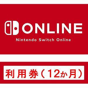 Nintendo Switch Online利用券(個人プラン12か月)