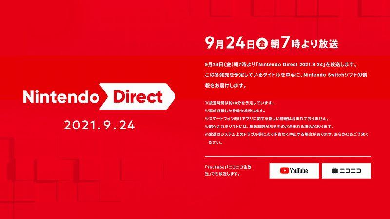 『Nintendo Direct 2021.9.24』