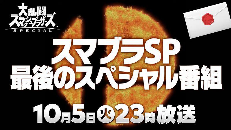 『スマブラSP』スペシャル番組告知