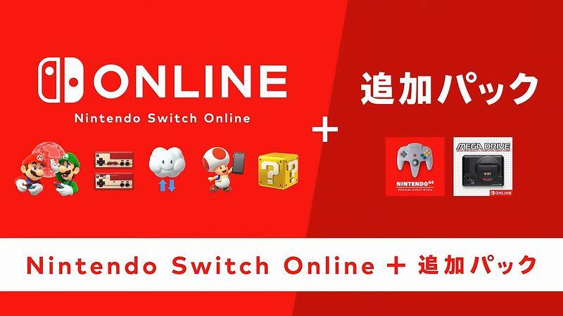 『Nintendo Switch Online』追加パック