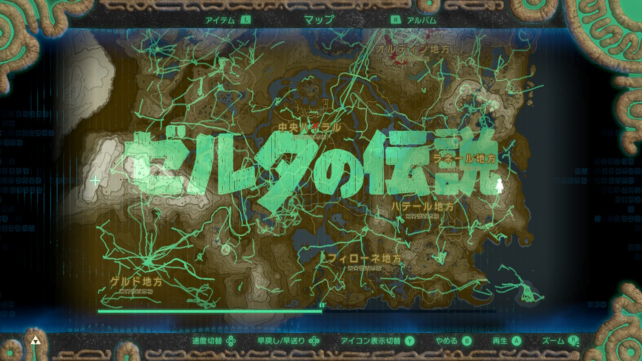 『ゼルダの伝説 BotW』足跡でタイトル