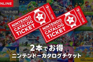 Nintendo Switch Online加入者限定の新サービス『ニンテンドーカタログチケット』今後発売予定の『FE風花雪月』や『アストラルチェイン』も対象に