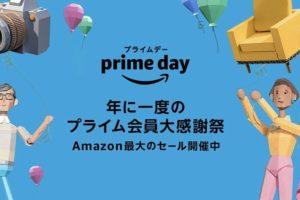 Amazonプライムデーが本日から明日まで開催!NintendoSwitchのDLソフトが割引きセール中!