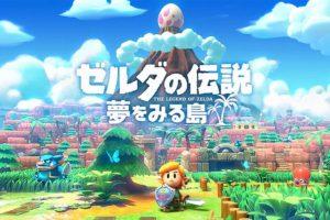 『ゼルダの伝説 夢をみる島』本日発売!早速、プレイしている人の感想・反応まとめ