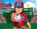 【ファミスタ攻略】『プロ野球 ファミスタ エボリューション』の「ファミスタファンタジー」プレイしている人の体験まとめ