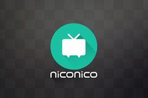 【悲報】Switch『niconico』の生放送機能の提供が2020年3月26日に終了に!動画機能は、引き続き利用可能