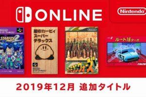 「Nintendo Switch Online」『ファミコン』『スーパーファミコン』12月12日に新タイトルが追加!『スターフォックス2』『星のカービィSDX』『ファミコンウォーズ』『ルート16ターボ』