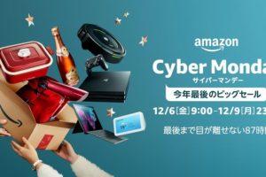 Amazonにて、本日から9日まで「サイバーマンデーセール」開催中!Switchソフト2本で1万円~からインディーソフトの割引も