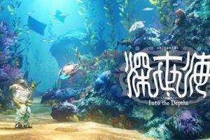 「Direct mini」後に配信されたカプコンの『深世海(しんせかい) Into the Depths』発売後の反応・感想まとめ