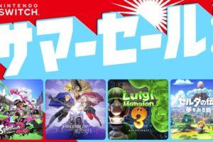 8月6日より「Nintendo Switch サマーセール 2020」実施!また8月3日よりマイニンテンドーストアでmicroSDセールも