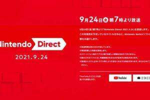 【速報】「Nintendo Direct 2021.9.24」が9月24日朝7時から放送決定!放送時間は約40分!