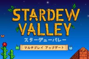 【アップデート】『Stardew Valley(スターデュー バレー)』Ver.1.3.32配信でマルチプレイが実装!オンラインで最大4人で牧場ライフ!